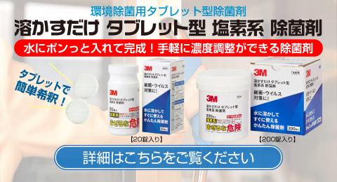 溶かすだけ タブレット型 塩素系 除菌剤